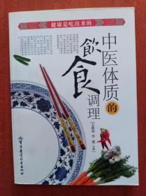 中医体质的饮食调理           (16开)《110》
