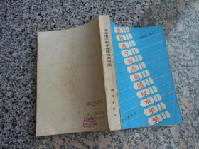 业余电子制作电路技术手册