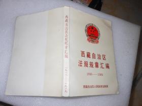 西藏自治区法规规章汇编1988-1989