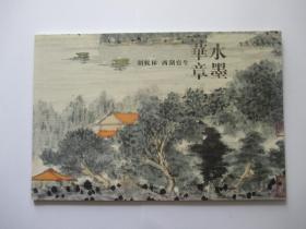 水墨华章 胡候林西湖写生