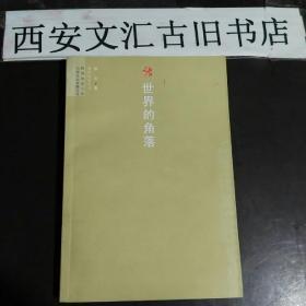 签名本:现代诗经丛书:世界的角落