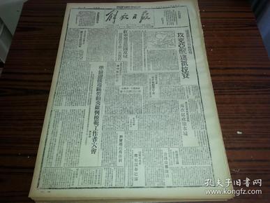 民国33年9月1日《解放日报》我军民积极保护麦收两次猛攻徐水城;准备迎接边区劳动英雄与模范工作者大会;