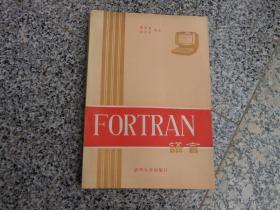 FORTRAN语言(增订本)