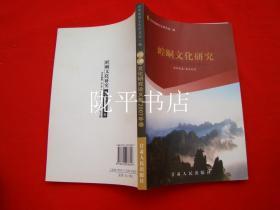 崆峒文化研究—论文集2007年卷