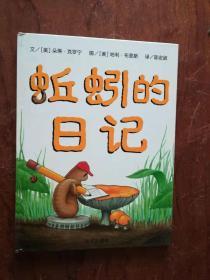【蚯蚓的日记:信谊世界精选图画书   朵琳·克罗宁、哈利·布里斯、