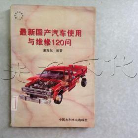 最新國產汽車使用與維修120問---[ID:436475][%#109E3%#]