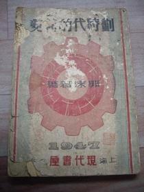 郭沫若1950年钢笔签阅《划时代的转变》郭沫若著 上海现代书局1947年4月初版
