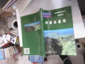 AAPG论文集59:内裂谷盆地