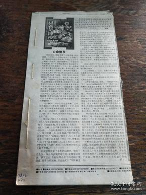 报纸剪报自订本 连载文学小说类~~这就是坤沙 金三角毒王坤沙传奇的一生 1~32篇 缺第26篇 推测是大河报连载