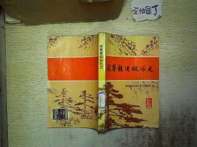 闽粤赣边纵队史..