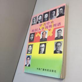 中共中央组织人事简明图谱 【  正版现货   实图拍摄 看图下单】