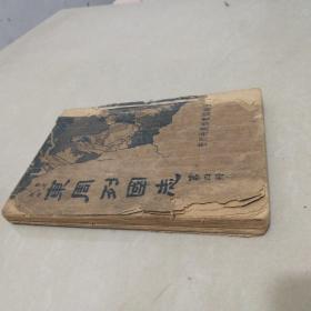民国版(新式标点)《东周列国志》第四册