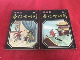 旧版武侠小说 蹄风 《旁门崆峒剑》 上下集全 多插图