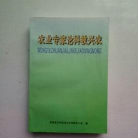 农业专家论科教兴农