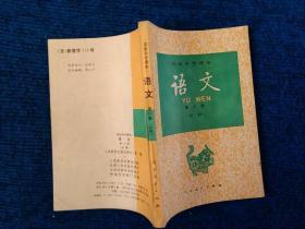 高级中学课本    语文   第六册(必修)91年1版93年山西3印