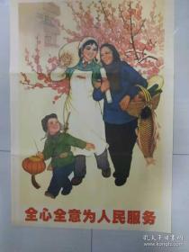 怀旧老式年画·宣传画·版画·【全心全意为人民服务】