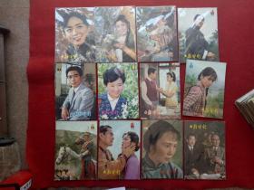 怀旧收藏杂志《大众电影》1981年12期全中国电影出版社代号2-23