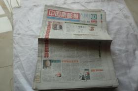 中国集邮报2006年1-100期全年(看描述)