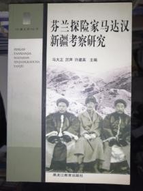 芬兰探险家马达汉新疆考察研究