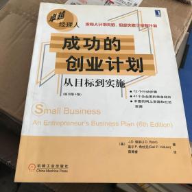 成功的創業計劃:從目標到實施