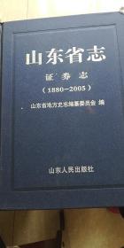 山东省志证券志(1880-2005)
