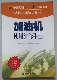 正版库存 加油机使用维修手册 9787502139339