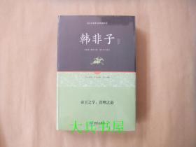 韩非子通释(足本原著 无障碍阅读)