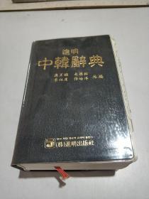 进明中韩辞典