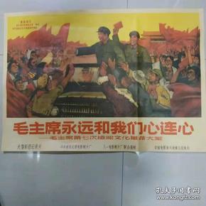 怀旧老式年画·宣传画·版画【毛主席永远和我们心连心】