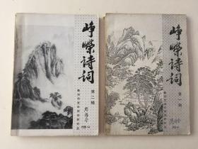 衢州《崢嶸詩詞》第一輯,第二輯兩冊