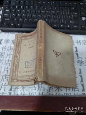 民国旧书:文史通义 (新中学文库)    2A