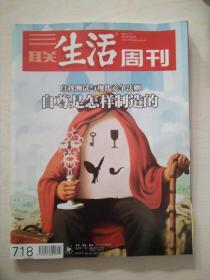 三联生活周刊2013-2(718)