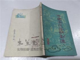 中国古代发明创造 江苏人民出版社 1979年5月 32开平装