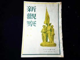 新观察 样本 (1951年第三卷1-9期校样本,合订本)