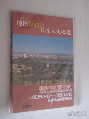 地图 北京人文地理  2010年增刊 附西城区局部三维地图  全新未拆封