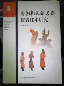 唐朝和边疆民族使者往来研究