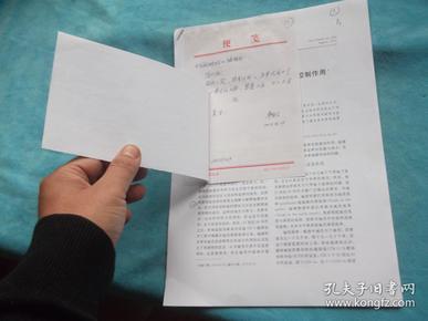 14年:车用太(中国地震局地质研究所) 给《国际地震动态》编辑部 便签信札,并 车用太、鱼金子 投稿论文稿子。共9张。