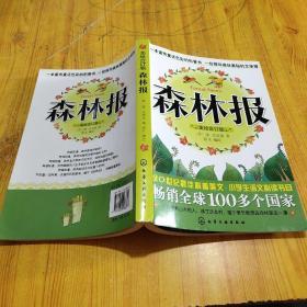 森林报(美绘合订版)