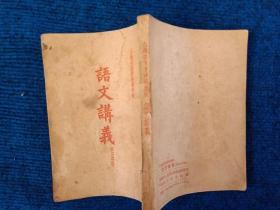 山西省函授师范学校    语文讲义   第三分册(55年初版)