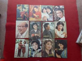 怀旧收藏杂志《大众电影》1982年12期全中国电影出版社代号2-23