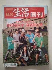 三联生活周刊2012-41(705)
