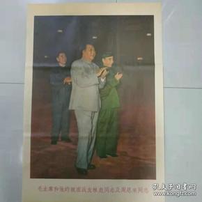 怀旧老式年画·宣传画·版画【毛主席和他的亲密战友周恩来和林彪同志】