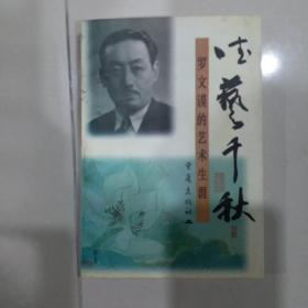 德艺千秋:罗文谟的艺术生涯