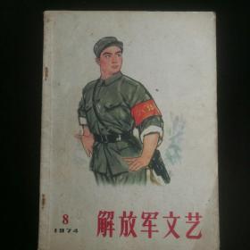 《解放军文艺》  1974年第8期   封面:平原作战