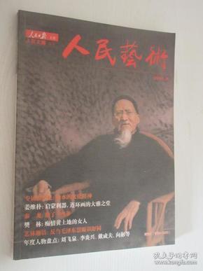 人民艺术  人民文摘特刊  2013年6期