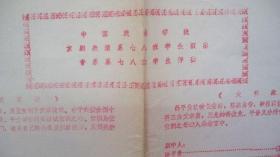 年代不详中国戏曲学院京剧表演系七八班学生演出《武家坡、大登殿等》节目单