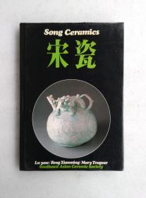 宋瓷 Song Ceramics