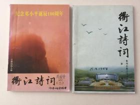 衢江詩詞第一輯,第二輯紀念鄧小平誕辰100周年兩冊