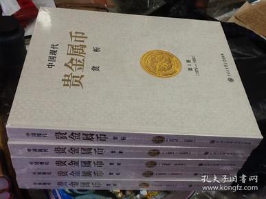 中国现代贵金属币赏析(精装全套五册)全新未开封