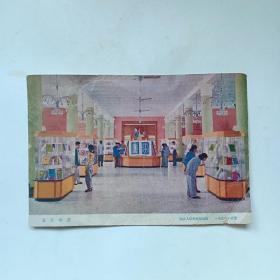 1956年的老卡片【出版物馆】(湖北人民出版社出版)